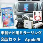 車載ナビにAV出力できるミラーリング3点セット アップル用