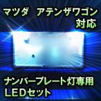 LEDナンバープレート用ランプ アテンザワゴン対応 2点セット