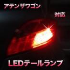 LEDテールランプ アテンザワゴン対応 2点セット