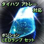 LED ポジション アトレーワゴン 対応セット