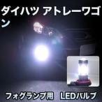 フォグ専用  ダイハツ アトレーワゴン対応 LEDバルブ 2点セット