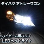 LEDヘッドライト ハイビーム アトレーワゴン対応セット