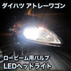 LEDヘッドライト ロービーム ダイハツ アトレーワゴン対応セット