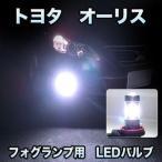 フォグ専用  トヨタ オーリス対応 LEDバルブ 2点セット