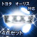 LEDルームランプ オーリス RS/150X Cパッケージ 前期対応 4点セット