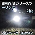 フォグ専用 BMW 3シリーズツーリング F31対応 LEDバルブ 2点セット