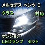 LEDポジション メルセデス ベンツ Cクラス W204 前期対応 セット