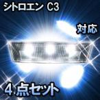 LEDルームランプ シトロエン C3対応 4点セット