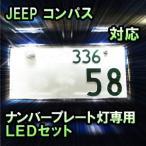 LEDナンバープレート用ランプ JEEP コンパス対応 2点セット