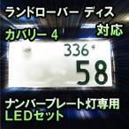 LEDナンバープレート用ランプ ランドローバー ディスカバリー4対応 2点セット - 3,680 円