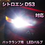 LED バックランプ シトロエン DS3対応 セット