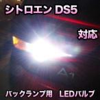 LED バックランプ シトロエン DS5対応 セット