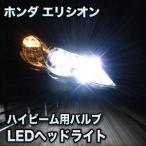 LEDヘッドライト ハイビーム エリシオン対応セット