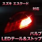 LEDテール&ストップ スズキ エスクード対応 2点セット