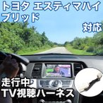 走行中にTVが見れる  トヨタ エスティマハイブリッド 対応 TVキャンセラーケーブル