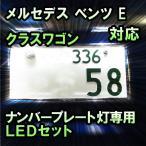 LEDナンバープレート用ランプ メルセデス ベンツ Eクラスワゴン W211対応 2点セット