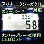 LEDナンバープレート用ランプ スバル エクシーガクロスオーバー7対応 2点セット