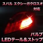 LEDテール&ストップ スバル エクシーガクロスオーバー7対応 2点セット