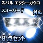 LEDルームランプ スバル エクシーガクロスオーバー7対応 8点セット