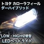 LEDヘッドライト 切替型 トヨタ カローラフィールダーハイブリッド 前期対応セット
