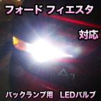 LEDバックランプ フォード フィエスタ対応 セット