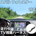 走行中にTVが見れる  スバル フォレスター 対応 TVキャンセラーケーブル