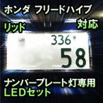 LEDナンバープレート用ランプ ホンダ フリードハイブリッド対応 2点セット