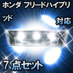 LEDルームランプ ホンダ フリードハイブリッド対応 7点セット