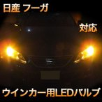 LEDウインカー 日産 フーガ 後期対応 2点セット
