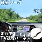 走行中にTVが見れる  日産 フーガ 対応 TVキャンセラーケーブル