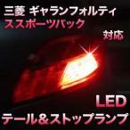 LEDテール&ストップ 三菱 ギャランフォルティススポーツバック対応 2点セット