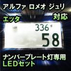 LEDナンバープレート用ランプ アルファ ロメオ ジュリエッタ対応 2点セット