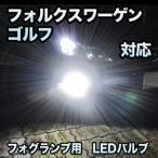 フォグ専用 VW ゴルフ GTI/縦型形状対応 LEDバルブ 2点セット