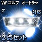 LEDルームランプ VW ゴルフオールトラック対応 2点セット