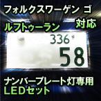 LEDナンバープレート用ランプ VW ゴルフトゥーラン対応 2点セット