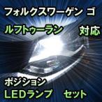 LEDポジション VW ゴルフトゥーラン対応 セット