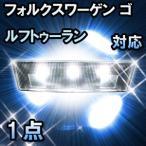 LEDグローブBOXランプ VW ゴルフトゥーラン対応 1点