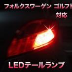 LEDテールランプ VW ゴルフトゥーラン対応 2点セット