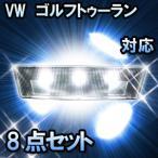 LEDルームランプ VW ゴルフトゥーラン対応 8点セット