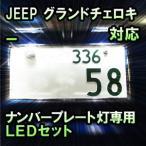 LEDナンバープレート用ランプ JEEP グランドチェロキー対応 2点セット
