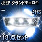 LEDルームランプ JEEP グランドチェロキー対応 13点セット