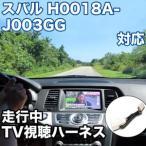 走行中にTVが見れる  スバル H0018AJ003GG 対応 TVキャンセラーケーブル
