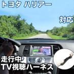 走行中にTVが見れる  トヨタ ハリアー 対応 TVキャンセラーケーブル