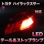LEDテール&ストップ トヨタ ハイラックスサーフ対応 2点セット