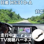 走行中にTVが見れる  日産 HS310-A 対応 TVキャンセラーケーブル