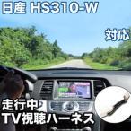 走行中にTVが見れる  日産 HS310-W 対応 TVキャンセラーケーブル