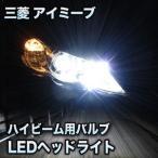 LEDヘッドライト ハイビーム アイミーブ対応セット