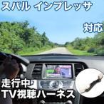 走行中にTVが見れる  スバル インプレッサ 対応 TVキャンセラーケーブル