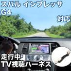 走行中にTVが見れる  スバル インプレッサG4 対応 TVキャンセラーケーブル