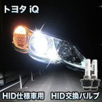 トヨタ iQ 対応 HID仕様車用  純正交換HIDバルブ セット